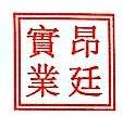 上海昂廷实业有限公司
