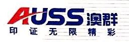 桂林澳群彩印有限公司