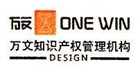 宁波市万文知识产权代理有限公司 最新采购和商业信息