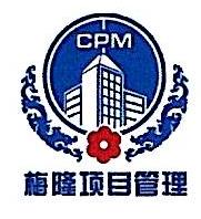 山东梅隆工程项目管理有限公司 最新采购和商业信息