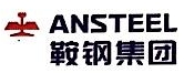 沈阳鞍钢国际贸易有限公司