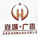 深圳市焱城广告设计有限公司 最新采购和商业信息