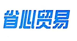广州市省心贸易有限责任公司