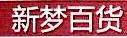 广西玉林新梦百货有限公司 最新采购和商业信息