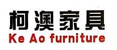 厦门柯澳家具有限公司 最新采购和商业信息