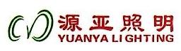 南京源亚照明电器有限公司 最新采购和商业信息