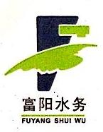 杭州富阳水务有限公司