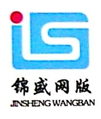 深圳市锦盛网版科技有限公司 最新采购和商业信息