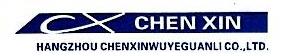 杭州晨信物业管理有限公司 最新采购和商业信息