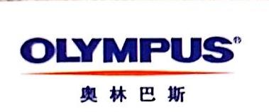 奥林巴斯(北京)销售服务有限公司呼和浩特分公司 最新采购和商业信息