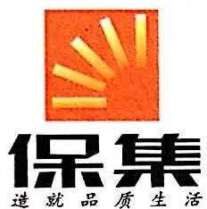 浙江保集投资有限公司