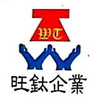 上海旺钛国际贸易有限公司 最新采购和商业信息
