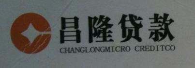重庆市梁平县昌隆小额贷款有限责任公司 最新采购和商业信息