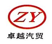 青海卓越汽车贸易有限责任公司 最新采购和商业信息