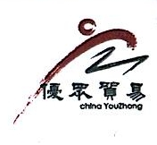 福州优众贸易有限公司 最新采购和商业信息
