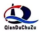 黔南州黔都出租车服务有限公司 最新采购和商业信息