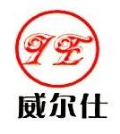 深圳市威尔仕进出口有限公司 最新采购和商业信息