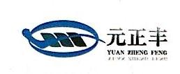 贵州元正丰机电有限公司 最新采购和商业信息