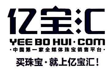 深圳市亿宝汇珠宝科技有限公司 最新采购和商业信息