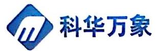 北京科华万象科技有限公司 最新采购和商业信息