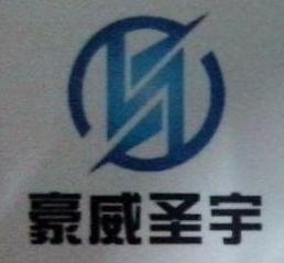 深圳市豪威圣宇科技有限公司
