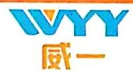 深圳市威一电子有限公司 最新采购和商业信息