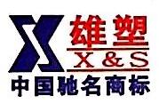 柳州市鑫辰物资有限公司 最新采购和商业信息