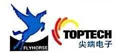 福州尖端电子科技有限公司 最新采购和商业信息