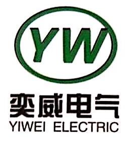 福建奕威电气有限公司 最新采购和商业信息