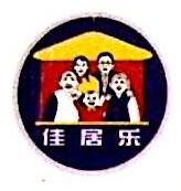 南宁佳居乐家庭服务有限公司 最新采购和商业信息