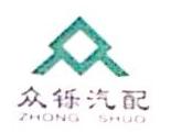 上海众铄汽配有限公司