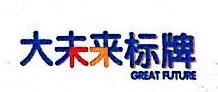 连云港大未来标识系统有限公司 最新采购和商业信息