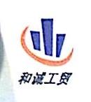 江苏和诚工贸有限公司 最新采购和商业信息