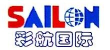 深圳市彩航国际货运代理有限公司 最新采购和商业信息