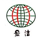 厦门市宏洁物业管理有限公司