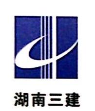 湖南三建智能化工程有限公司
