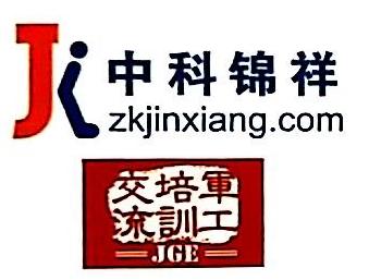 中科锦祥(北京)科技有限公司 最新采购和商业信息