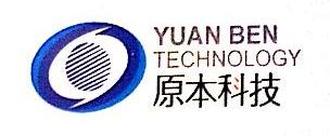 南通原本信息科技有限公司 最新采购和商业信息