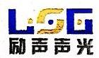 安徽励声声光科技有限公司 最新采购和商业信息