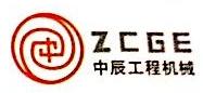 四川中辰工程机械设备有限公司
