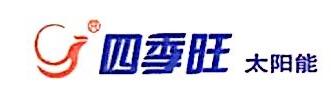 梅州市四季旺节能科技有限公司 最新采购和商业信息
