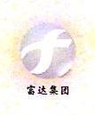 甘肃富达实业集团有限公司 最新采购和商业信息
