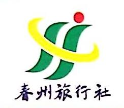 阳春市春州旅行社有限公司 最新采购和商业信息