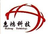 广东惠鸿信息科技有限公司 最新采购和商业信息