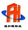 深圳市福和源物业管理有限公司 最新采购和商业信息