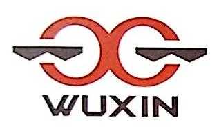 天津中铁五新钢模有限公司 最新采购和商业信息