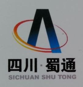 四川蜀通信息科技有限公司