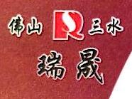 佛山市三水瑞晟纺织印染有限公司 最新采购和商业信息