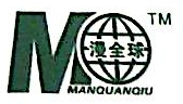 苏州漫全球日用品有限公司