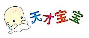 北京天才宝宝儿童用品有限责任公司 最新采购和商业信息